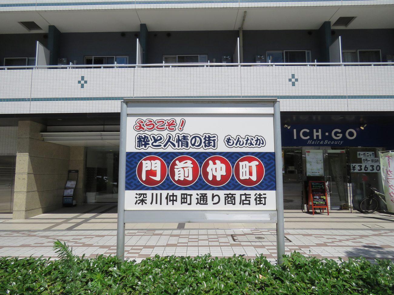周辺環境(深川仲町通り商店街)